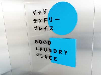 GOOD LAUNDRY PLACE 山本